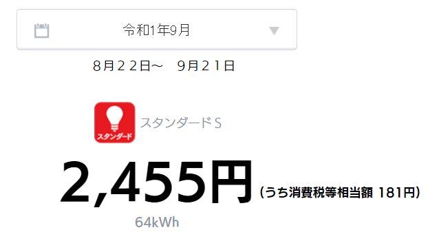 TEPCO9月分