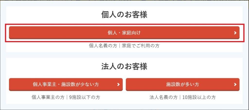 申込画面2