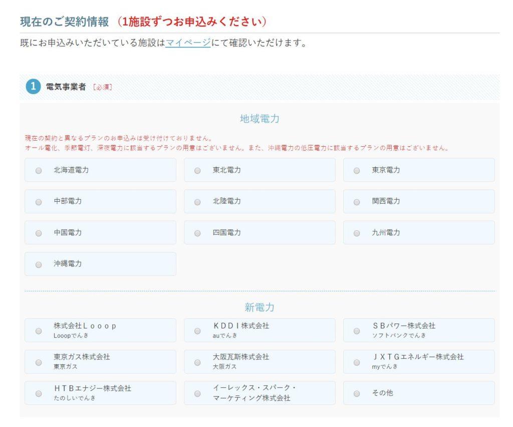 申込画面4