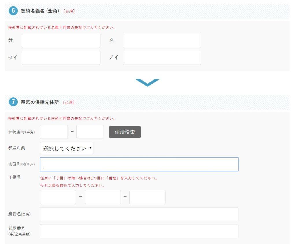 申込画面6