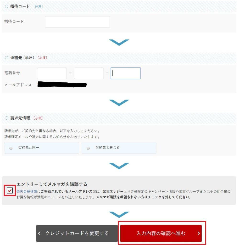 申込画面7